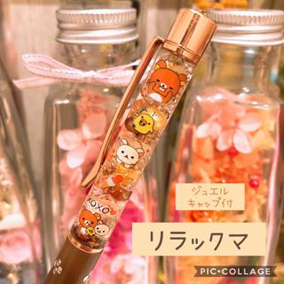リラックマ ハーバリウムボールペン ジュエルキャップ付き 花柄ブラウン(その他)
