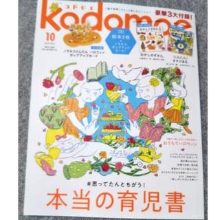 ハクセンシャ(白泉社)のkodomoe (コドモエ) 2020年 10月号 [雑誌](結婚/出産/子育て)