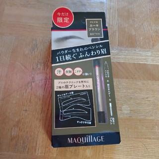 マキアージュ(MAQuillAGE)の資生堂 マキアージュ ラスティングフォギーブロウEX セット H1 BR799((アイブロウペンシル)