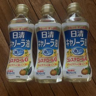 ニッシンショクヒン(日清食品)のりんご様専用 日清 キャノーラ油 350g×3本(調味料)