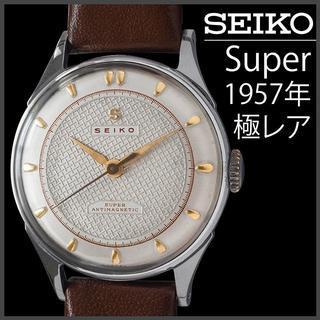セイコー(SEIKO)の(471) 値下交渉あり ★ 極レア ★セイコー スーパー ★ 1957年 稼働(腕時計(アナログ))