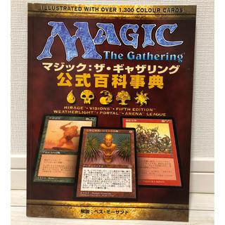マジックザギャザリング(マジック:ザ・ギャザリング)のMTG 公式百科事典 初版発行 (カードサプライ/アクセサリ)
