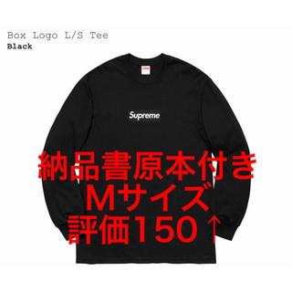 シュプリーム(Supreme)のsupreme Box logo L/S tee Black(Tシャツ/カットソー(七分/長袖))