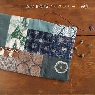 ミナペルホネン(mina perhonen)のA5 森のお伽噺ブックカバー ・ほぼ日手帳 カズン(ブックカバー)