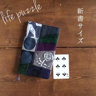 ミナペルホネン(mina perhonen)の新書サイズ 深みとコクのあるブックカバー life puzzle ミナペルホネン(ブックカバー)