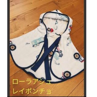 ローラアシュレイ(LAURA ASHLEY)のローラアシュレイホーム ベビーポンチョ、ふわふわ毛布、ひざ掛け、肌掛け(ジャケット/コート)