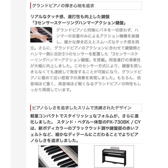 CASIO(カシオ)のcasio電子ピアノ スタンド一体型モデル 楽器の鍵盤楽器(電子ピアノ)の商品写真