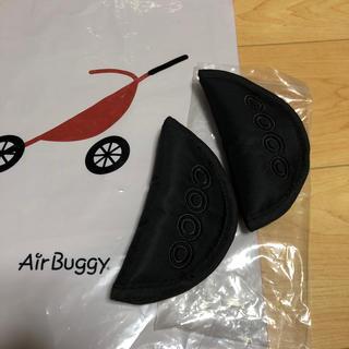 エアバギー(AIRBUGGY)のエアバギー ショルダーパッド ブラック(ベビーカー用アクセサリー)