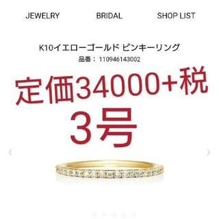ヨンドシー(4℃)の専用★4℃【K10YG】リング エタニティ ダイヤ 3号(リング(指輪))