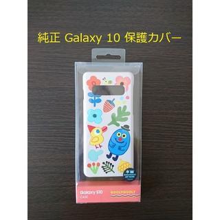 ギャラクシー(Galaxy)のSamsung 純正 Galaxy S10 保護カバー(Androidケース)