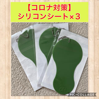 【コロナ対策グッズ】接触防止シリコンシート×3(日用品/生活雑貨)