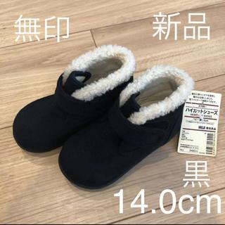 ムジルシリョウヒン(MUJI (無印良品))の新品未使用 無印良品 ムートンブーツ 黒 ボア 14.0cm(ブーツ)