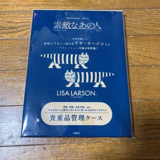 リサラーソン(Lisa Larson)の素敵なあの人 9月号付録 リサ ラーソン 貴重品管理ケース 新品未開封(その他)