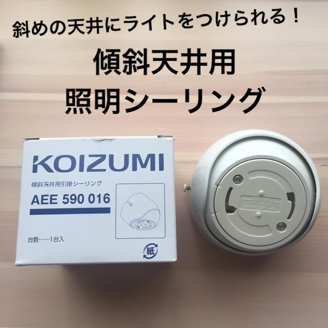 KOIZUMI(コイズミ)の傾斜天井用シーリング 斜めの天井用 コイズミ AEE590 016 インテリア/住まい/日用品のライト/照明/LED(その他)の商品写真