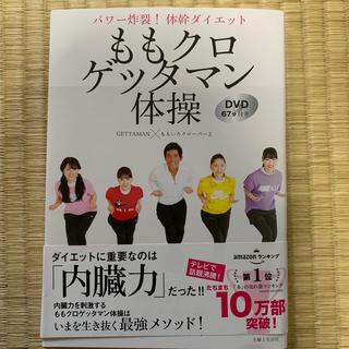 シュフトセイカツシャ(主婦と生活社)のももクロゲッタマン体操 DVD付き(ファッション/美容)