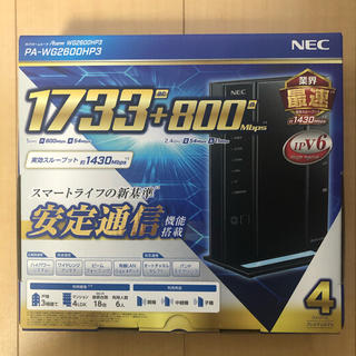 エヌイーシー(NEC)のNEC PA-WG2600HP3(PC周辺機器)