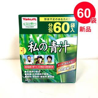 ヤクルト(Yakult)のヤクルト 元気な畑 私の青汁 60袋(青汁/ケール加工食品)