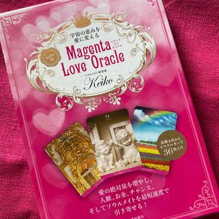 Keiko的Magenta Love Oracle(趣味/スポーツ/実用)