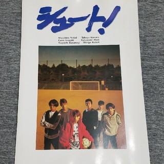 スマップ(SMAP)のSMAP・1994年の映画シュートのパンフレット(アイドルグッズ)