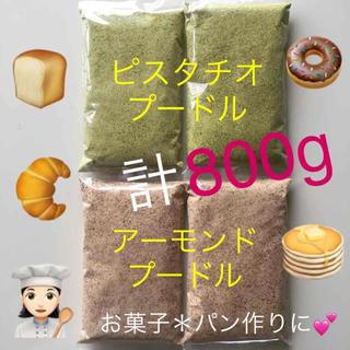 ナッツ専門店 ピスタチオプードル ☆ アーモンドプードル (合計800g )(菓子/デザート)