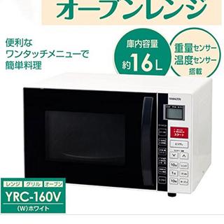 山善 - YAMAZENオーブンレンジ 16Lターンテーブル 横開き  YRC-161V