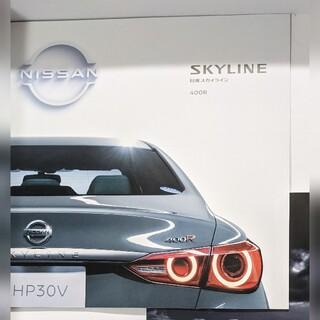 日産 スカイライン 400R カタログ