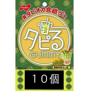 タピるグミ 10袋(菓子/デザート)