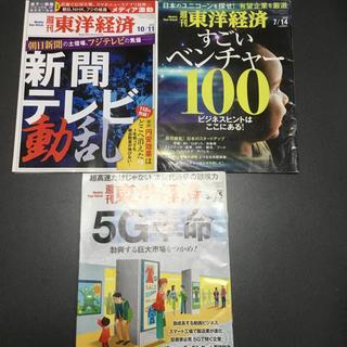 週刊東洋経済3冊(ニュース/総合)