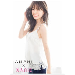 アンフィ(AMPHI)のWacoal AMPHI キャミソール(その他)