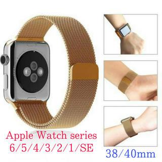 アップルウォッチ(Apple Watch)のApple Watch ミラネーゼループ38mm/40mm(シャンパンゴールド)(金属ベルト)