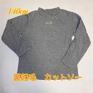 マザウェイズ(motherways)のマザウェイズ 140cm 裏起毛 ボーダー カットソー  ロンT (Tシャツ/カットソー)
