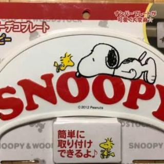 スヌーピー(SNOOPY)の新品 スヌーピー ナンバープレート(車外アクセサリ)