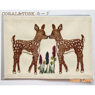 アッシュペーフランス(H.P.FRANCE)のCORAL & TUSK カード Love Deer(カード/レター/ラッピング)
