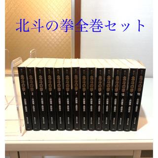 シュウエイシャ(集英社)の北斗の拳 1〜15巻 文庫本 全巻 セット(全巻セット)