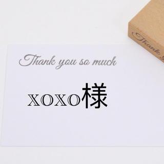 xoxo様専用 イロー M(その他)