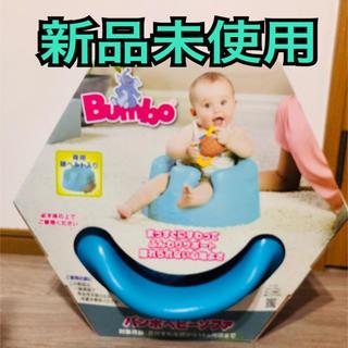 Bumbo - バンボ Bumbo