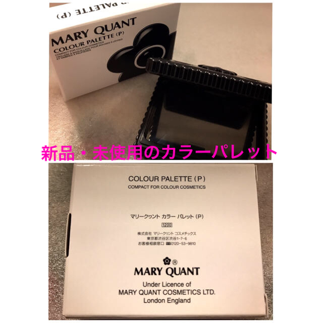 MARY QUANT(マリークワント)のマリークワント  コスメ おまとめ売り バラ売り不可! コスメ/美容のベースメイク/化粧品(チーク)の商品写真