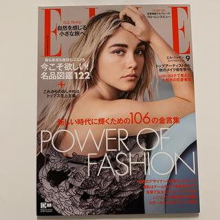 ELLE JAPON (エル・ジャポン) 2020年 09月号(その他)