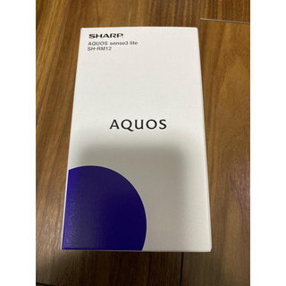シャープ(SHARP)のAQUOS sense3lite シルバーホワイト 新品未使用(スマートフォン本体)