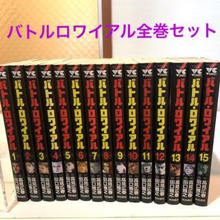 アキタショテン(秋田書店)のバトルロワイアル 1〜15巻 全巻セット (全巻セット)