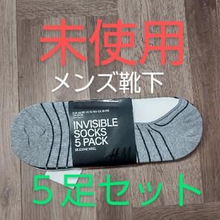 エイチアンドエム(H&M)の未使用 タグ付き 靴下 5足セット(ソックス)