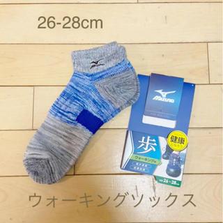 ミズノ(MIZUNO)のミズノ ウォーキング ソックス 26-28cm ほぼ新品未使用(ウォーキング)
