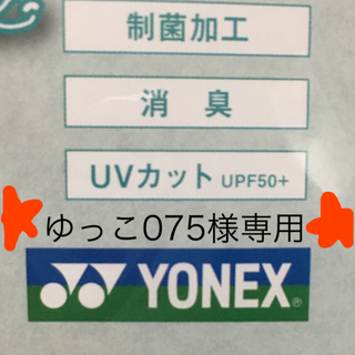 ヨネックス(YONEX)のゆっこ075様専用!(その他)