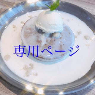 ミズノ(MIZUNO)のゆうさくスター様専用ページ(その他)
