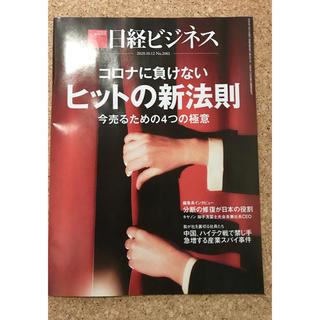 日経BP - 【日経ビジネス】10月12日発行第2061号 コロナに負けない ヒットの新法則