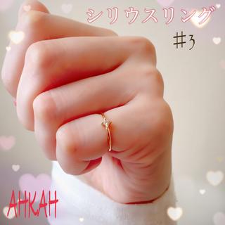アーカー(AHKAH)のAHKAH シリウスリング 3号 ピンキーリング 美品 ♯3 販売証明書付き(リング(指輪))