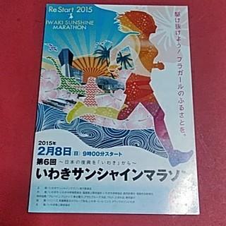 第6回いわきサンシャインマラソン パンフレット(ランニング/ジョギング)