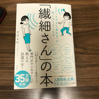 繊細さんの本(健康/医学)