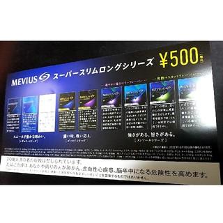ファミマ限定日本たばこ産業(JT)メビウススーパースリムロングシリーズ一箱引換券(その他)