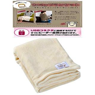 ヤマゼン(山善)のUSB ブランケット (電気毛布)